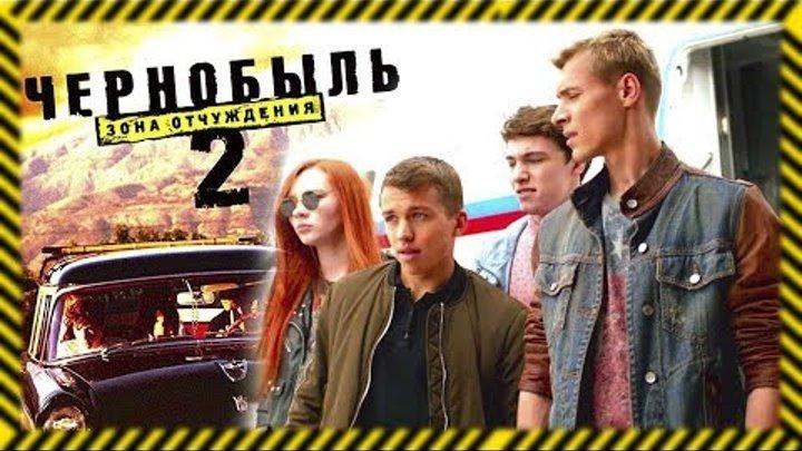 Чернобыль Зона отчуждения 2 сезон Как изменилась жизнь актёров 5 6 серия 24 ноября 2017 24.11.17