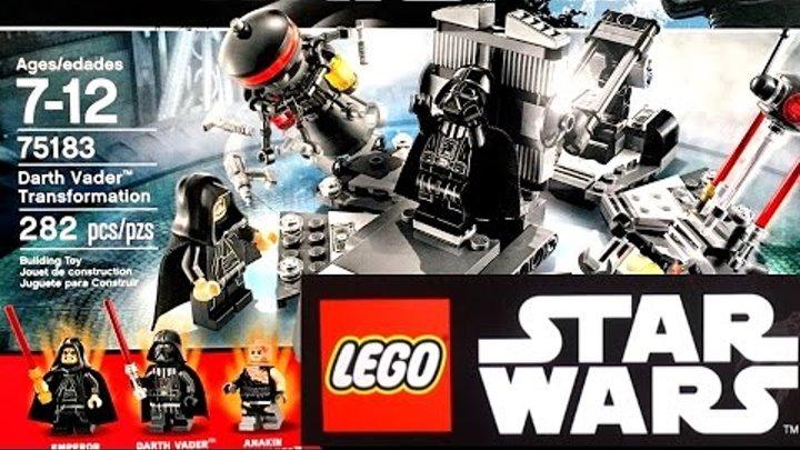 Lego Star Wars 2017 Трансформация Дарта Вейдера (75183). Смотреть наборы Лего Звёздные войны Обзор