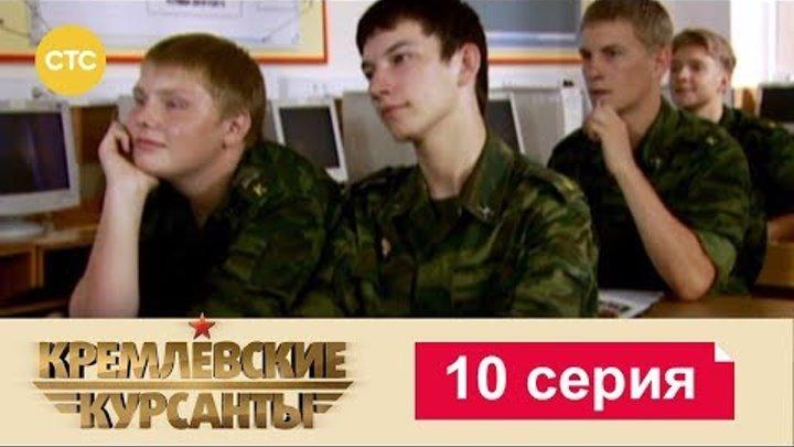 Кремлевские Курсанты Сезон 1 Серия 10