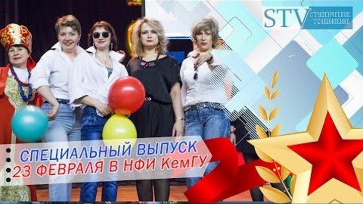 """Специальный выпуск - """"Точь-в-точь"""" или 23 февраля в НФИ КемГУ"""