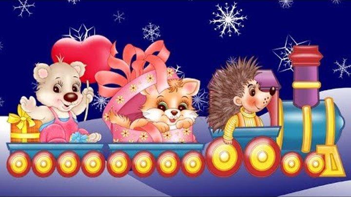 Чух чух паровозик - песенка для малышей - Едет едет паровоз
