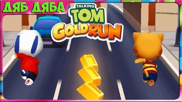 Говорящий Том 🐱 Бег за золотом #10. Марафон. Хэнк VS Джинджер. Мультик игра 🎮 для детей. Мульт