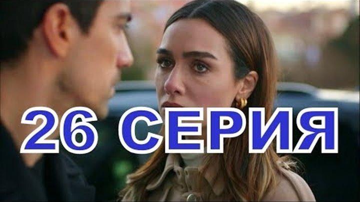 ЧЕРНО-БЕЛАЯ ЛЮБОВЬ 26 серия турецкий сериал на русском языке, смотреть онлайн дата выхода