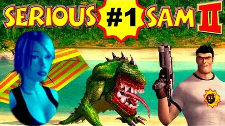 Serious Sam 2: Путешествие В Урсу, Часть 1 (ВСЕ СЕКРЕТЫ) Крутой Сэм 2 прохождение