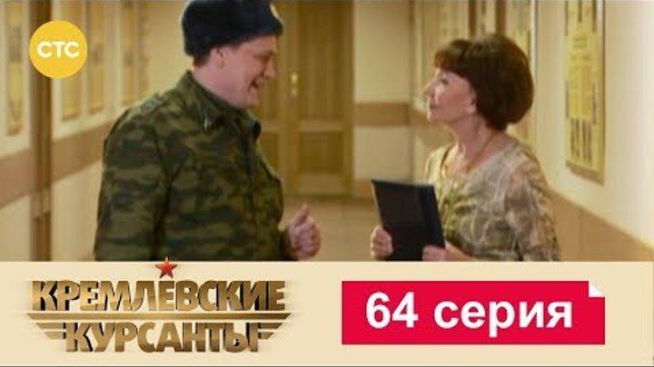 Кремлевские Курсанты Сезон 1 Серия 64