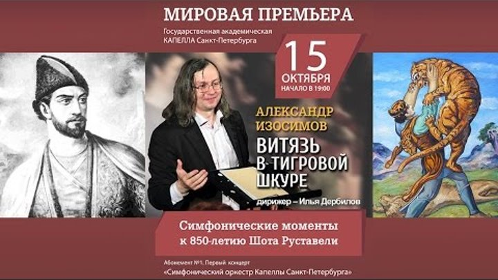«Витязь в тигровой шкуре» - Александр Изосимов