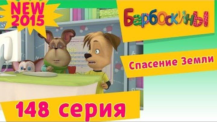 Барбоскины - 148 серия.Спасение Земли (НОВЫЕ СЕРИИ)