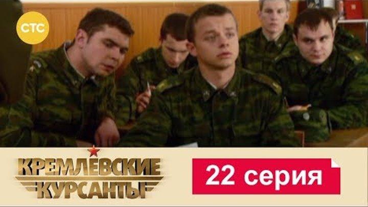 Кремлевские Курсанты Сезон 1 Серия 22