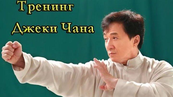 Тренинг Джеки Чана. ( Jackie Chan)