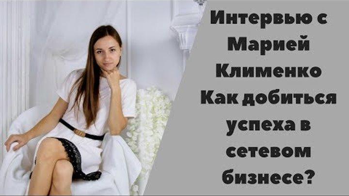 Интервью с Марией Клименко | Как добиться успеха в сетевом бизнесе? | Страхи сетевого бизнеса