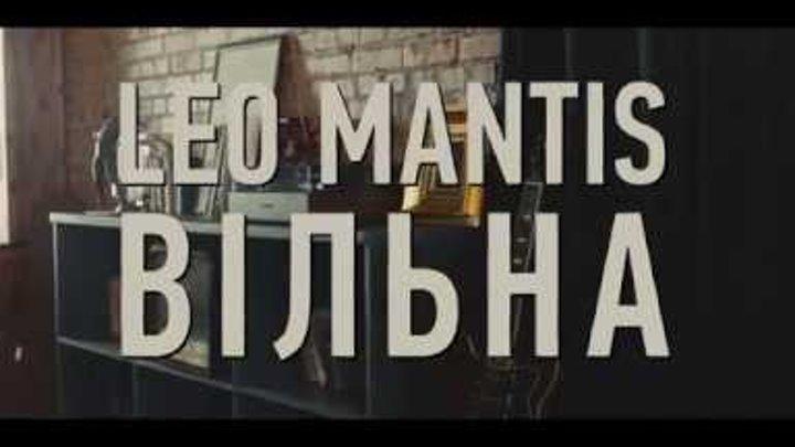Leo Mantis - Вільна