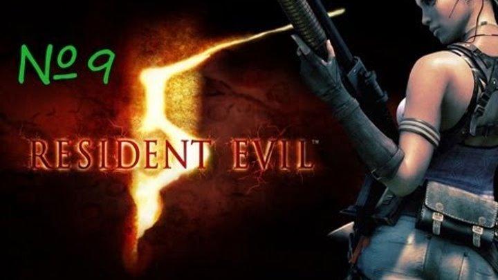 Resident Evil 5 CO-OP часть 9[Глава 4-1]