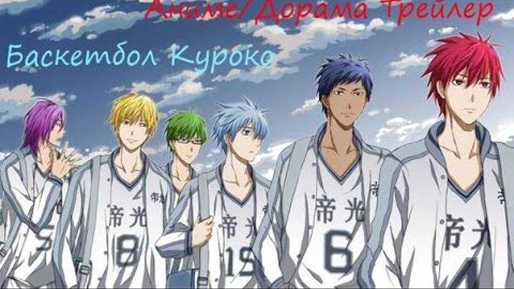 "Аниме ""Баскетбол Куроко"". Трейлер. 1 сезон."