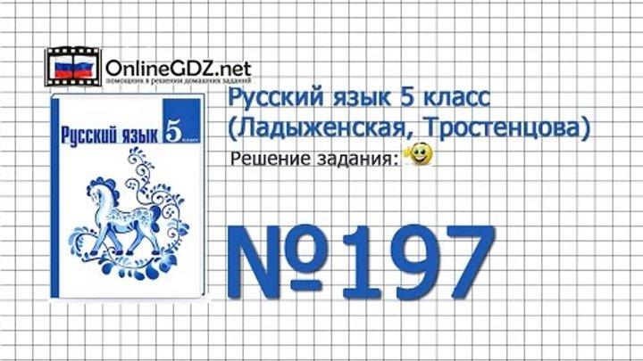 Задание № 197 — Русский язык 5 класс (Ладыженская, Тростенцова)