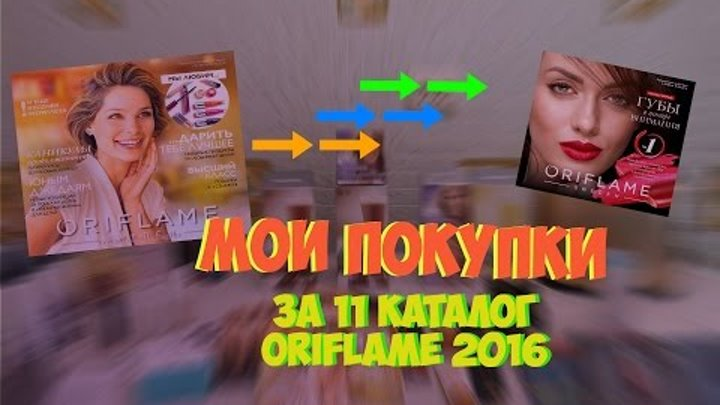 НОВЫЙ 12 КАТАЛОГ КОМПАНИИ ОРИФЛЕЙМ!! 2016 | МОИ ПОКУПКИ (2016г)