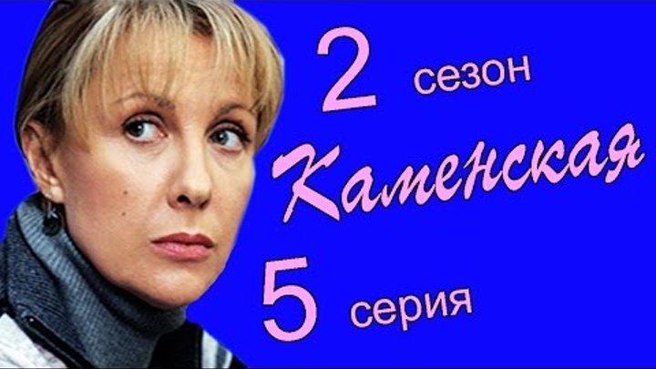 Каменская 2 сезон 5 серия (Мужские игры 1 часть)