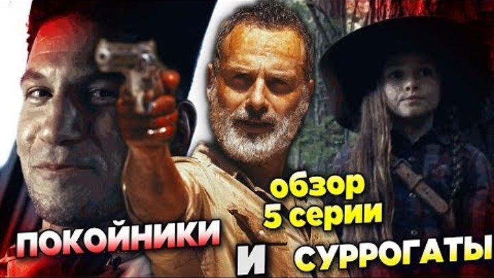 Ходячие мертвецы 9 сезон 5 серия - ПОКОЙНИКИ И СУРРОГАТЫ - Обзор