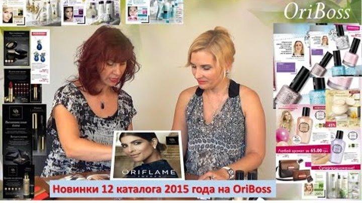 Видео обзор новинок Орифлэйм 12 каталог 2015 г.