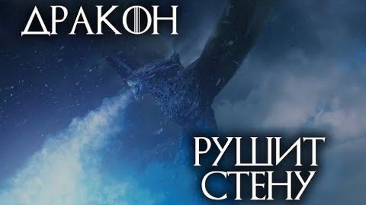 Финал | 7 сезон Игры Престолов | Дракон рушит стену