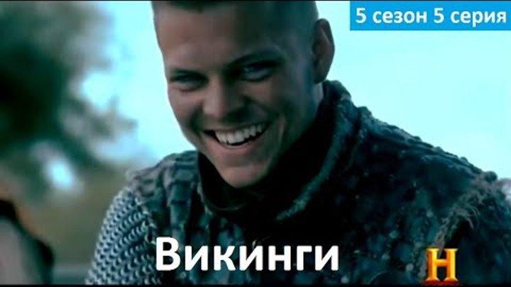 Викинги 5 сезон 5 серия - Трейлер/Промо (Без перевода, 2017) Vikings 5x05 Promo