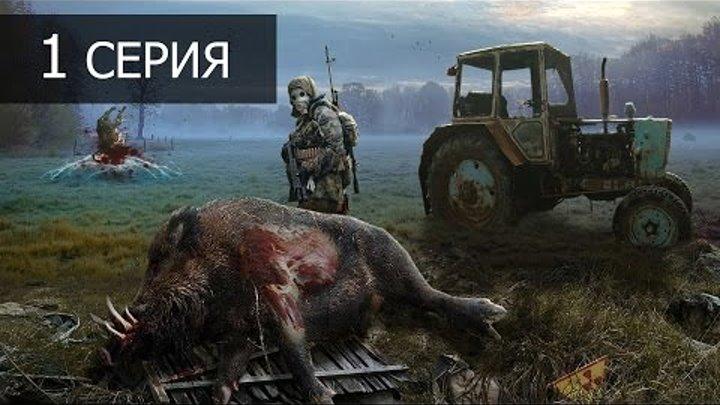 S.T.A.L.K.E.R. - Call of Chernobyl v1.4.22 (Full HD 1080p 60fps) - 1 серия
