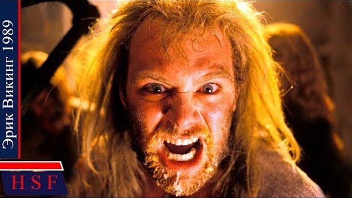 Волк Фенрир и Рагнарек! Эрик Викинг | Историческая Супер Комедия. Скандинавские мифы, легенды, саги