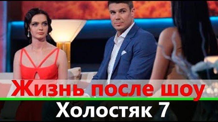 Как выйти замуж. Пост-шоу Холостяк 7. Жизнь после проекта. Выпуск 11 от 02.06.2017
