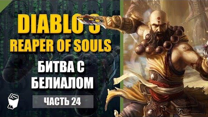 Diablo 3: Reaper of Souls #24, МОНАХ, 7 сезон, СЛОЖНОСТЬ ИСТЯЗАНИЕ, Калдей, Битва с Белиалом