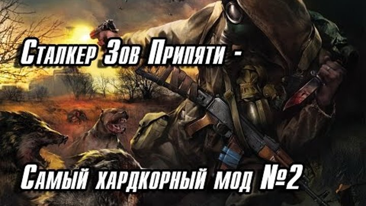 Сталкер Зов Припяти - Чёрный Сталкер хардкорный мод №2