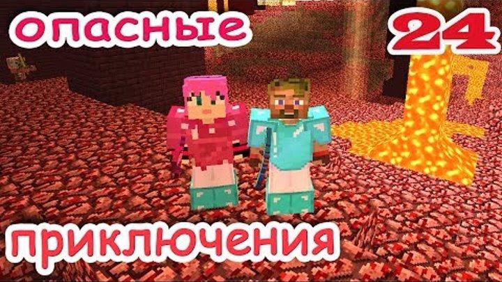 ч.24 Minecraft Опасные приключения - Эпичный батл с Иссушителем