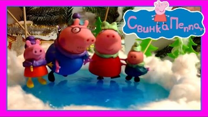 Свинка Пеппа мультик из игрушек. Peppa Pig. Сезон Новый Год. Веселый каток.