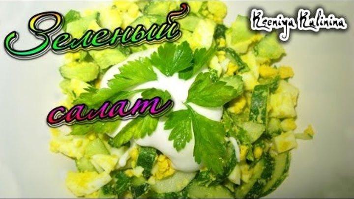 Рецепты от Kseniya Kalinina.Зеленый салат.НОВЫЙ ФОРМАТ! /Recipes from Kseniya Kalinina