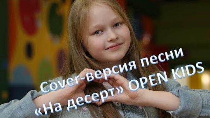 """cover-версия песни """"На десерт"""" Open Kids"""