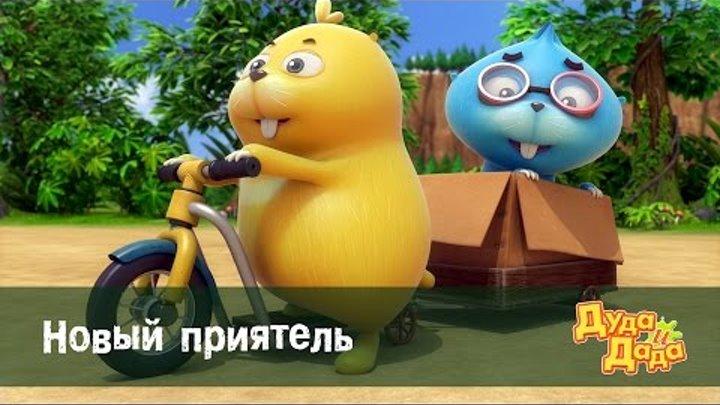 Обучающий мультфильм для детей - Дуда и Дада – Новый приятель – Серия 15 Сезон 1