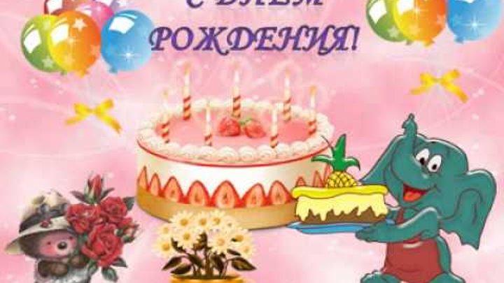 Музыкальной, поздравить ребенка с днем рождения музыкальной открыткой