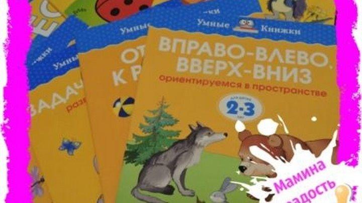 """Серия """"Умные книжки"""" 2-3 года# Развивающие пособия для детей"""