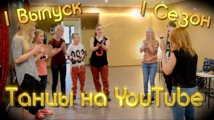 Танцы на YouTube 1 сезон 1 выпуск (Нижний Новгород)