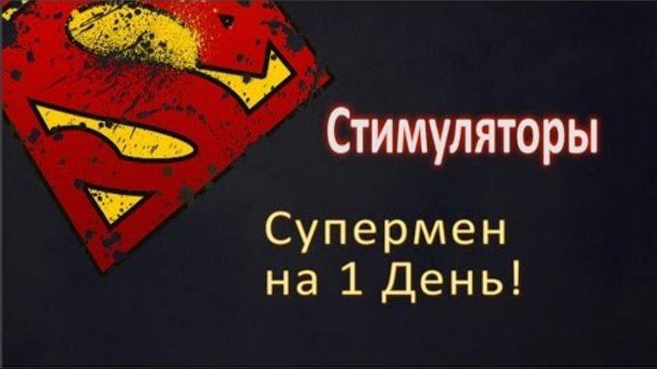 Стимуляторы: Супермен на 1 день!
