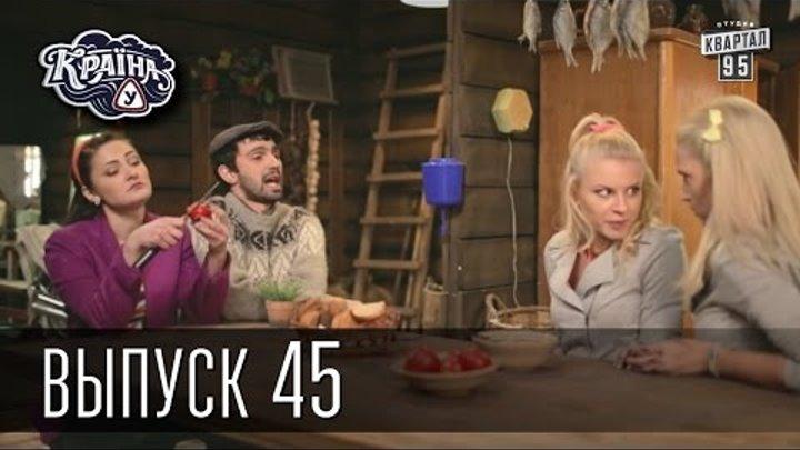 Країна У / Страна У - Сезон 2. Выпуск 45   Молодежная комедия