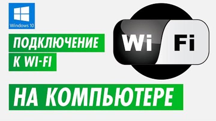 Подключение к беспроводной сети wi-fi на компьютере, ноутбуке на Windows 10