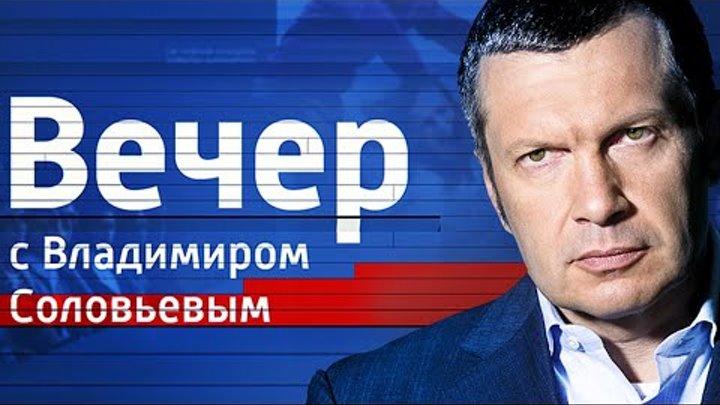 Воскресный вечер с Владимиром Соловьевым от 03.03.2019
