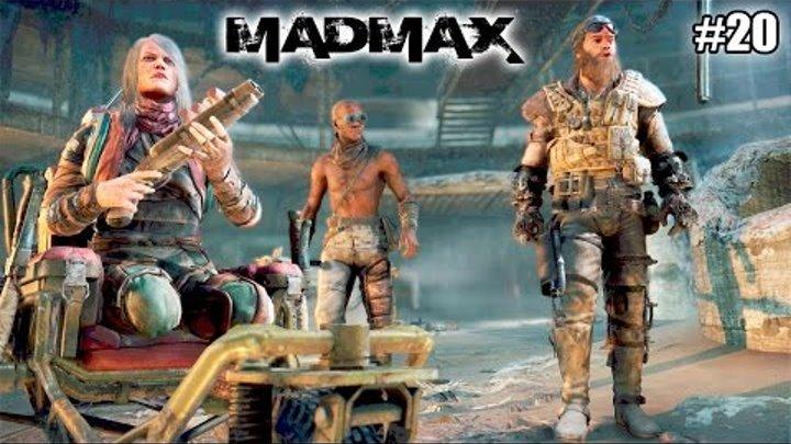 Mad Max (Безумный Макс) прохождение (20 серия)