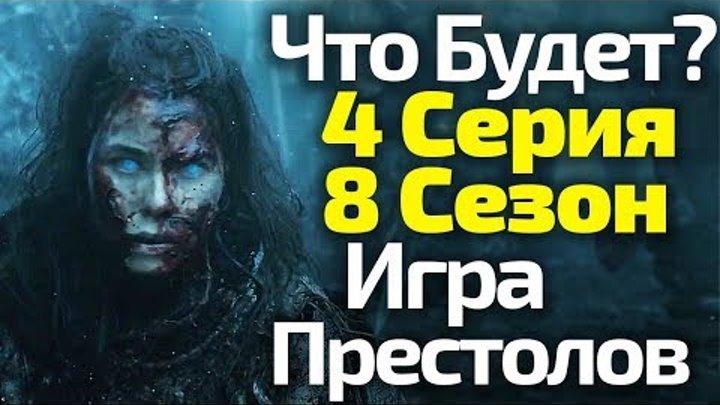 ФИНАЛ БЛИЗОК! 4 СЕРИЯ 8 СЕЗОНА ИГРЫ ПРЕСТОЛОВ/СЛИТЫЙ СЦЕНАРИЙ