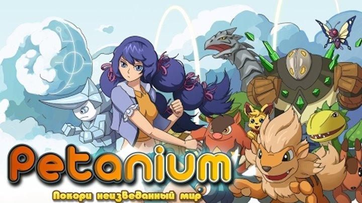 Petanium: Мир аниме #16