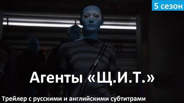Агенты ЩИТ 5 сезон - Русский Трейлер 2 (2017) Marvel's Agents of SHIELD Season 5 Trailer