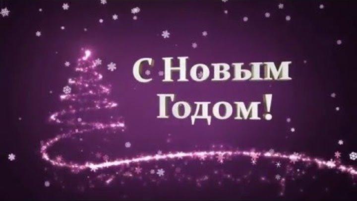 Поздравляю с Новым Годом! Пусть наполнится Ваш кошелек! Мотивация!