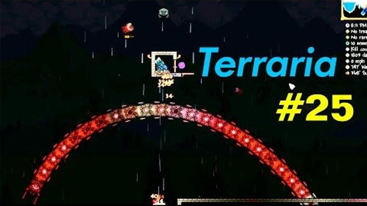 Terraria 1.3.2.1 Expert Mode #25 КАК ЛЕГКО УБИТЬ УНИЧТОЖИТЕЛЯ