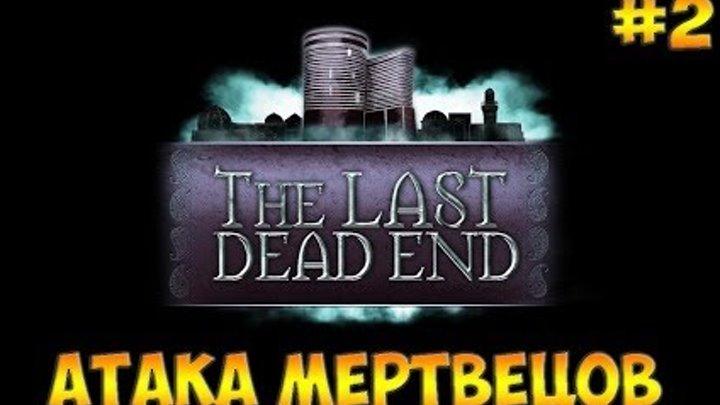 The Last DeadEnd(2018)☻АТАКА МЕРТВЕЦОВ - часть 2