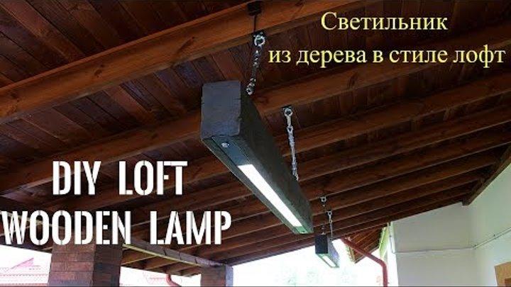 DIY Loft Wooden Lamp | Светильник из дерева своими руками в стиле Loft