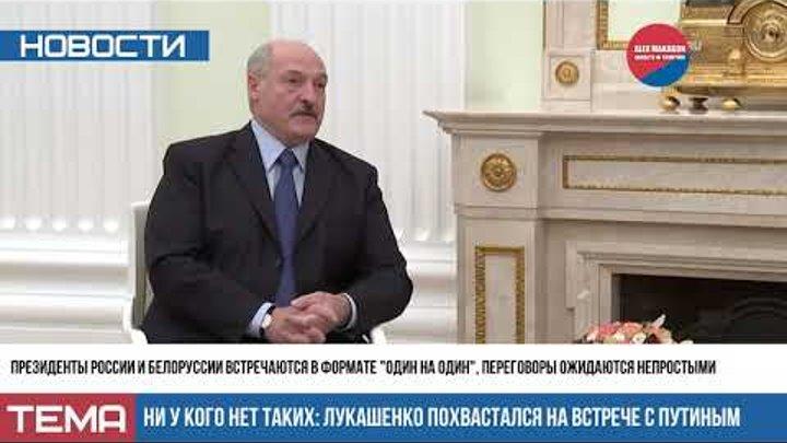 Ни у кого нет таких: Лукашенко похвастался на встрече с Путиным